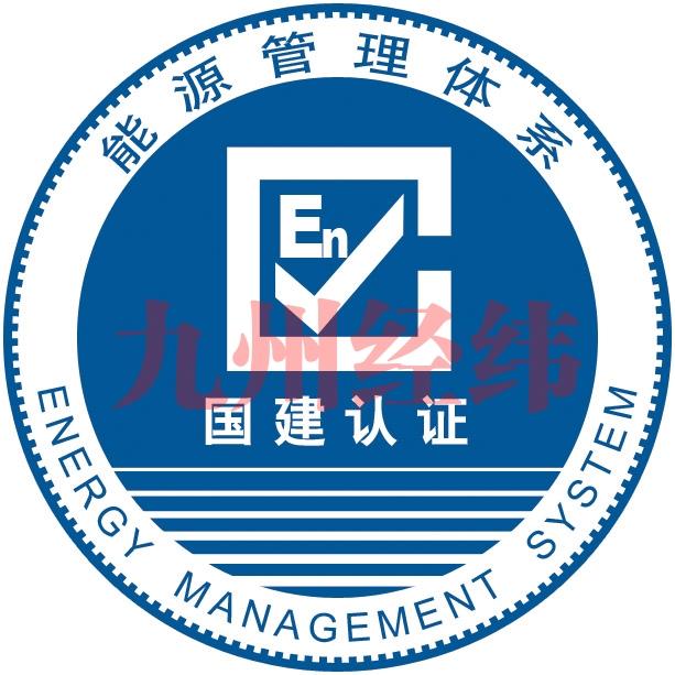 能源管理体系认证