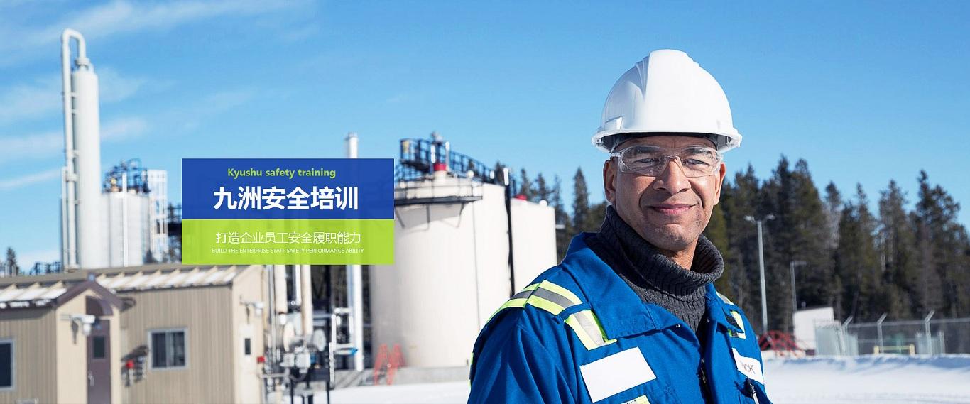 新疆安全生产标准化